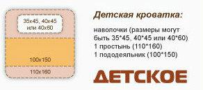 Розміри постільної білизни. Блог Zasteli.com.ua ccc59b6774b28